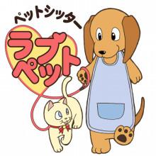 滋賀県のペットシッターなら「ペットシッター・ラブペット」