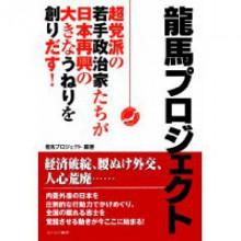 $龍馬プロジェクトのブログ-書籍