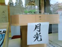 ☆西照神社神楽社中 日誌☆