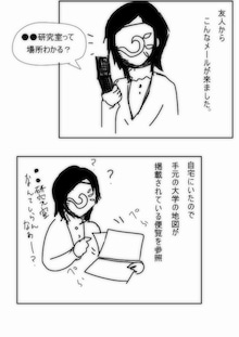 頭ノ螺子ガ雲ヲ飛ブ-komo