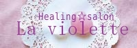 $La violette☆クリスタルヒーリング*天然石クリスタルアクセサリー*オラクルカードリーディング*アチューメント-ヒーリングサロンLa violette