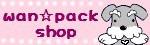 wan☆pack shopへ