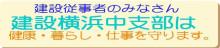 建設横浜中支部のブログ