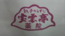 【薬院 宝雲亭】-2010111721280001.jpg