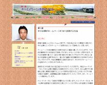 名古屋のホームページアドバイザーのブログ