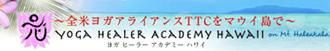ハワイ・マウイ島でヨガと癒し(全米ヨガアライアンス認定校)