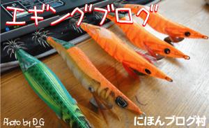 D_Groove Blog/No Fishing No Life.-Eging