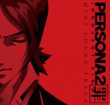『ペルソナ2 罪』