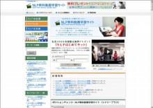NLP無料動画学習サイト