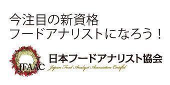 日本フードアナリスト協会オフィシャルブログ-kentei