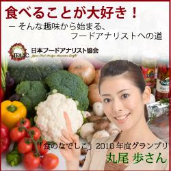 日本フードアナリスト協会オフィシャルブログ-maruosan