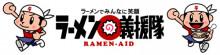 大崎裕史オフィシャルブログpowered by Ameba-義援隊