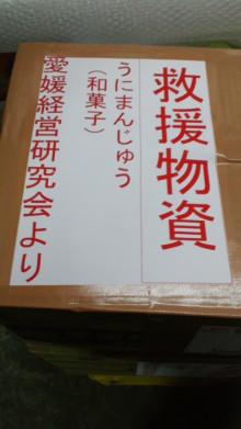 $四国は愛媛最西端、日本一細長い佐田岬半島で菓子屋をしている三代目のブログ