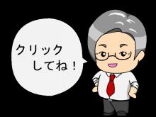 へなちょこ社長奮闘記Part.Ⅱ