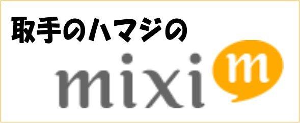 取手のハマジのmixi