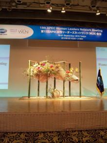 時流を清かに見つめて-APEC開催9月