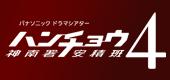 TBS「ハンチョウ4」