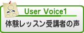 体験受講者 柏 松戸 ボーカル、ヴォーカル、ボイストレーニング、ヴォイストレーニング、歌、発声のレッスン、教室、スクール。千葉県内松戸・柏、東京都内(東京から約30分)