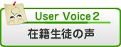 在校生徒 柏 松戸 ボーカル、ヴォーカル、ボイストレーニング、ヴォイストレーニング、歌、発声のレッスン、教室、スクール。千葉県内松戸・柏、東京都内(東京から約30分)