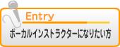 インスト 柏 松戸 ボーカル、ヴォーカル、ボイストレーニング、ヴォイストレーニング、歌、発声のレッスン、教室、スクール。千葉県内松戸・柏、東京都内(東京から約30分)