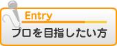 プロ科 柏 松戸 ボーカル、ヴォーカル、ボイストレーニング、ヴォイストレーニング、歌、発声のレッスン、教室、スクール。千葉県内松戸・柏、東京都内(東京から約30分)