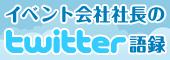 イベント会社社長のtwitter語録