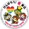 米沢八湯の温泉宿のブログ-がんばろう!東北