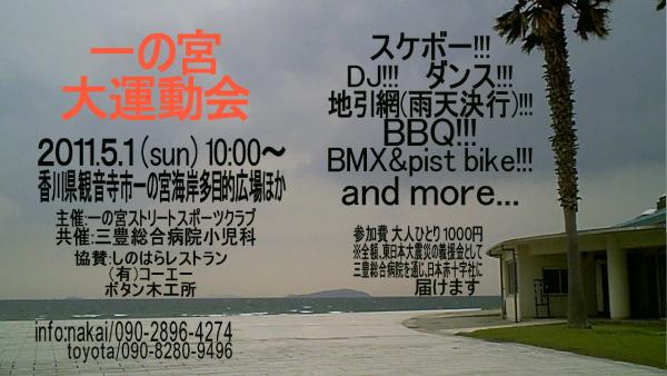 $香川県スケートボード協会のブログ