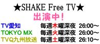 SHAKE Free TV