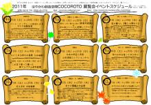 森の人からの贈り物-cocoroto 2011年スケジュール