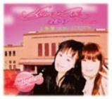 【CD】女じょんから二人旅/金松ペア カナマツペア