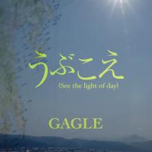 $GAGLEオフィシャルブログ「GAGLOG」Powered by Ameba