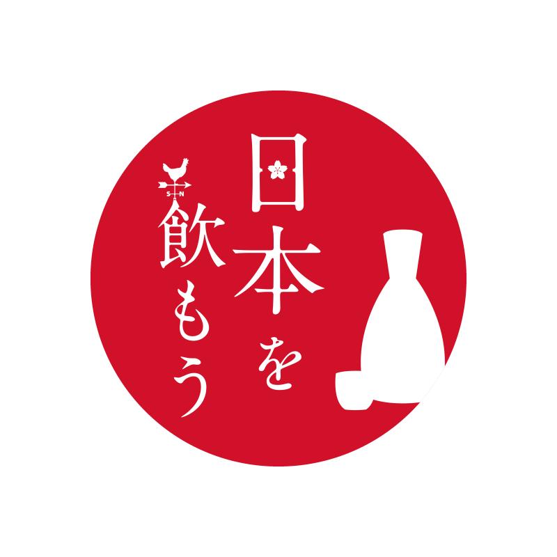 日本を飲もう