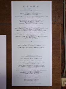 史絵.オフィシャルブログ「史絵.の鉄道旅」Powered by Ameba-米屋さんからいただいたお写真☆