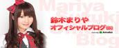 鈴木まりやオフィシャルブログ