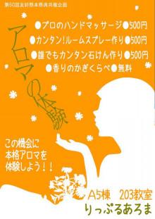 りっぷるあろまのブログ-友好祭ポスター