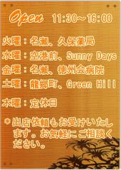 Rainbow CAFE 奄美