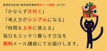 「じぶん整理術」のススメ(なりたい自分への近道は、新しい習慣の仕組み化から!)