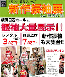 京彩 戸塚店のブログ