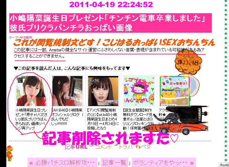 ハルKARAの量産型お尻テポドン夢日記-アメブロこじはる閲覧規制削除文