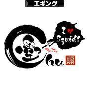 墨っchu☆I love squid!『煽』