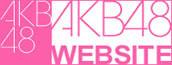 AKB公式サイト