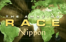 The Amazing Race Nippon DCEC