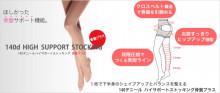 ボディメイク日記 ~美容・補正下着・口コミ~-stocking140d-main-img.jpg