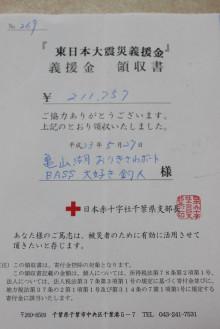 亀山湖 おりきさわボート-義援金
