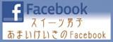 スイーツ男子あまいけいきのFacebook