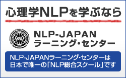 NLP-JAPANラーニングセンター