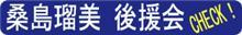 日本代表デモプロボーダー 桑島 瑠美 のぎょんぎょんな1日