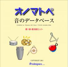 オトデザイナーズのブログ-ジャケット