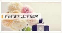 横浜の結婚相談所 オランジェ 結婚相談所によくある誤解